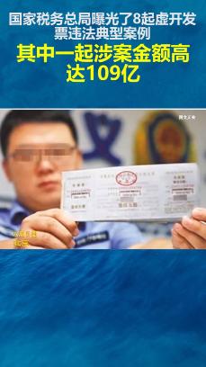 涉案金额109亿!北京破获特大虚开发票案