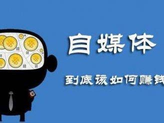 自媒体行业税优源税筹规划节税解决方案