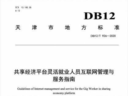 天津市发布共享经济灵活就业人员管理与服务平台开发指南
